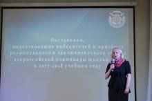 Торжественный прием победителей и призеров регионального и заключительного этапов всероссийской олимпиады школьников 2018_35