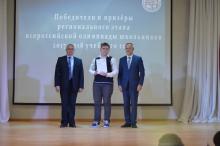 Торжественный прием победителей и призеров регионального и заключительного этапов всероссийской олимпиады школьников 2018_3