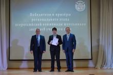 Торжественный прием победителей и призеров регионального и заключительного этапов всероссийской олимпиады школьников 2018_5
