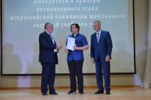 Торжественный прием победителей и призеров регионального и заключительного этапов всероссийской олимпиады школьников 2018_7