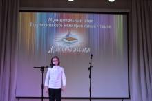 Муниципальный этап VI Всероссийского конкурса «Живая классика»_15