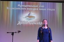 Муниципальный этап VI Всероссийского конкурса «Живая классика»_17