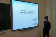 VI научно-практическая конференция «Хочу всё знать!» 27.03.19_14