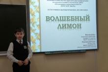 VI научно-практическая конференция «Хочу всё знать!» 27.03.19_48