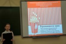 VI научно-практическая конференция «Хочу всё знать!» 27.03.19_79