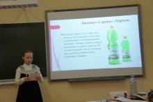 VI научно-практическая конференция «Хочу всё знать!» 27.03.19_85