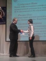 XII Школьные Харитоновские чтения_18