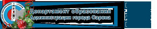 Департамент образования Администрации г. Саров