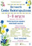 Semya Nizhegorodskaya 2018