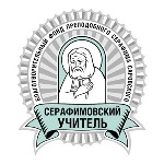 serafimovskij uchitel