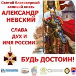 Proekt Alex Nevsky 1