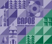 Sarov kalendar a3 HR 01