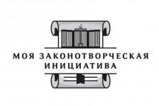 moya zakonotvorcheskaya initsiativa