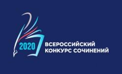 vserossijskij konkurs sochinenij 2020