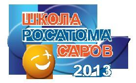 Школа Росатома Финал 2013 в Сарове